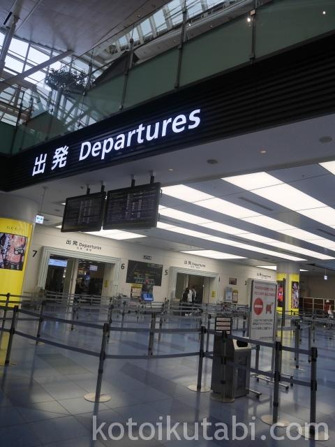 羽田空港国際ターミナル出発口