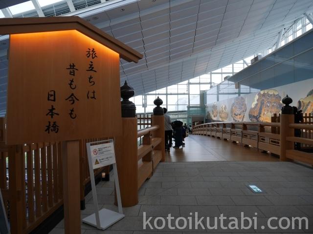 羽田空港国際ターミナル日本橋