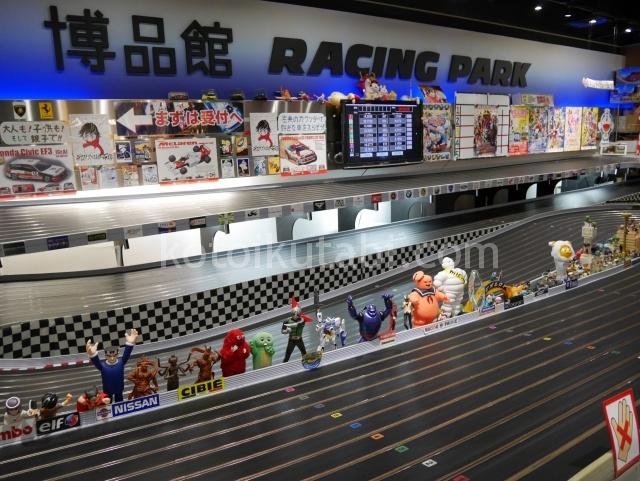 博品館のレーシングパーク