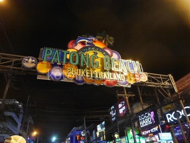 バングラロード入口