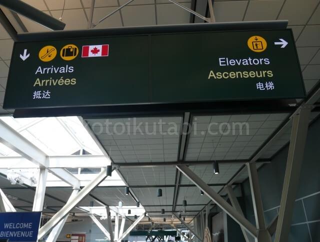 バンクーバー空港に到着