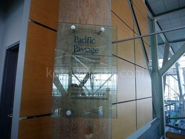 バンクーバー空港のPacific Passage