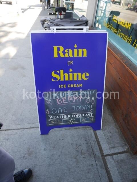 Rain or Shineの看板