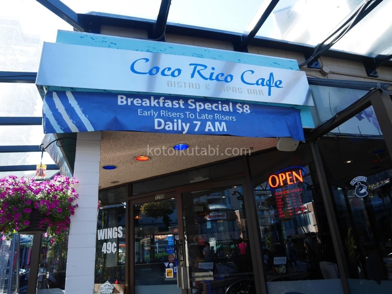 バンクーバーのカフェCoco Rico Cafe