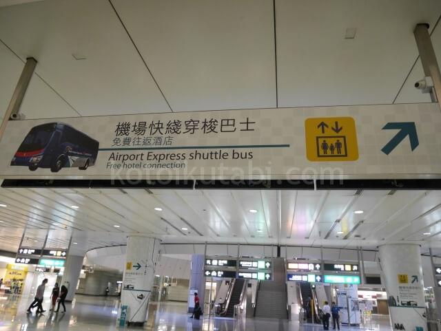 エアポートシャトル乗り場への道順