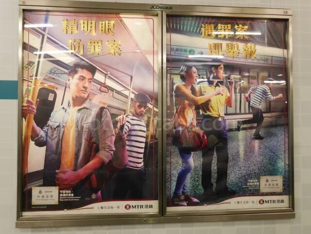 MTRのポスター