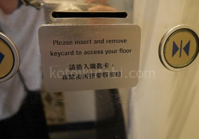 パークホテル香港のエレベーター