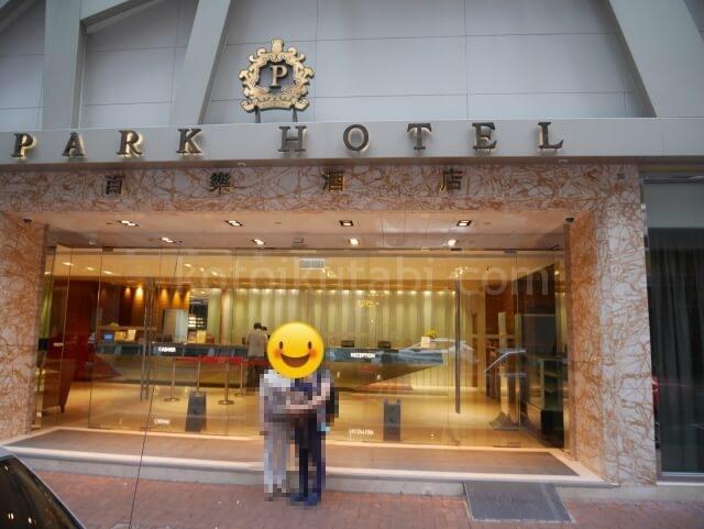 パークホテル香港の外観