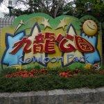 【香港2017】子連れにオススメ!いろいろ楽しい九龍公園
