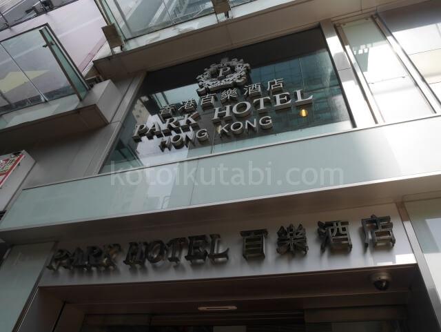 パークホテル香港の入口