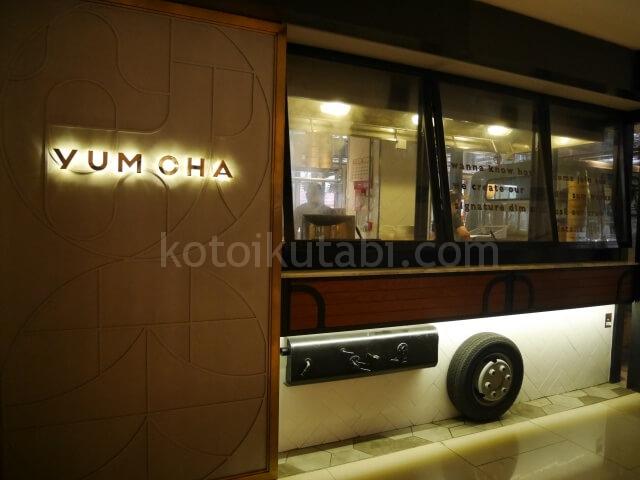 Yumchaのお店入口