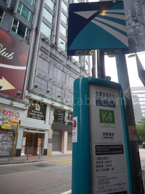 パークホテル香港前のシャトルバス乗り場