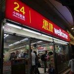 【香港2017】24時間スーパーでお土産を物色