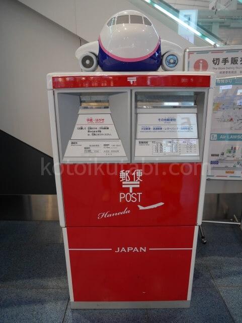 羽田空港のポスト