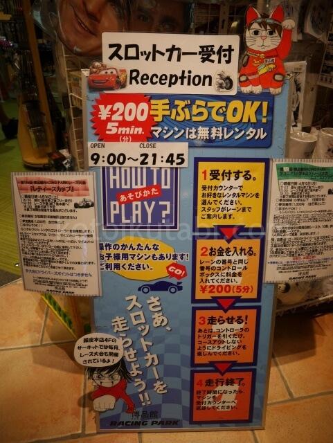 羽田空港の博品館