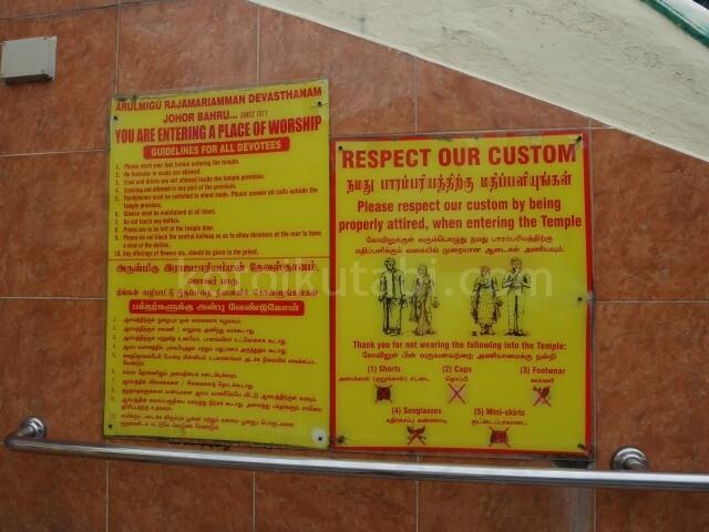 ジョホールバルのヒンドゥー寺院注意書き