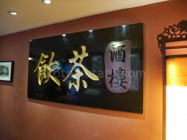 シンガポールのチャイナタウンの飲茶店でランチ