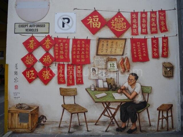 チャイナタウンのウォールアート