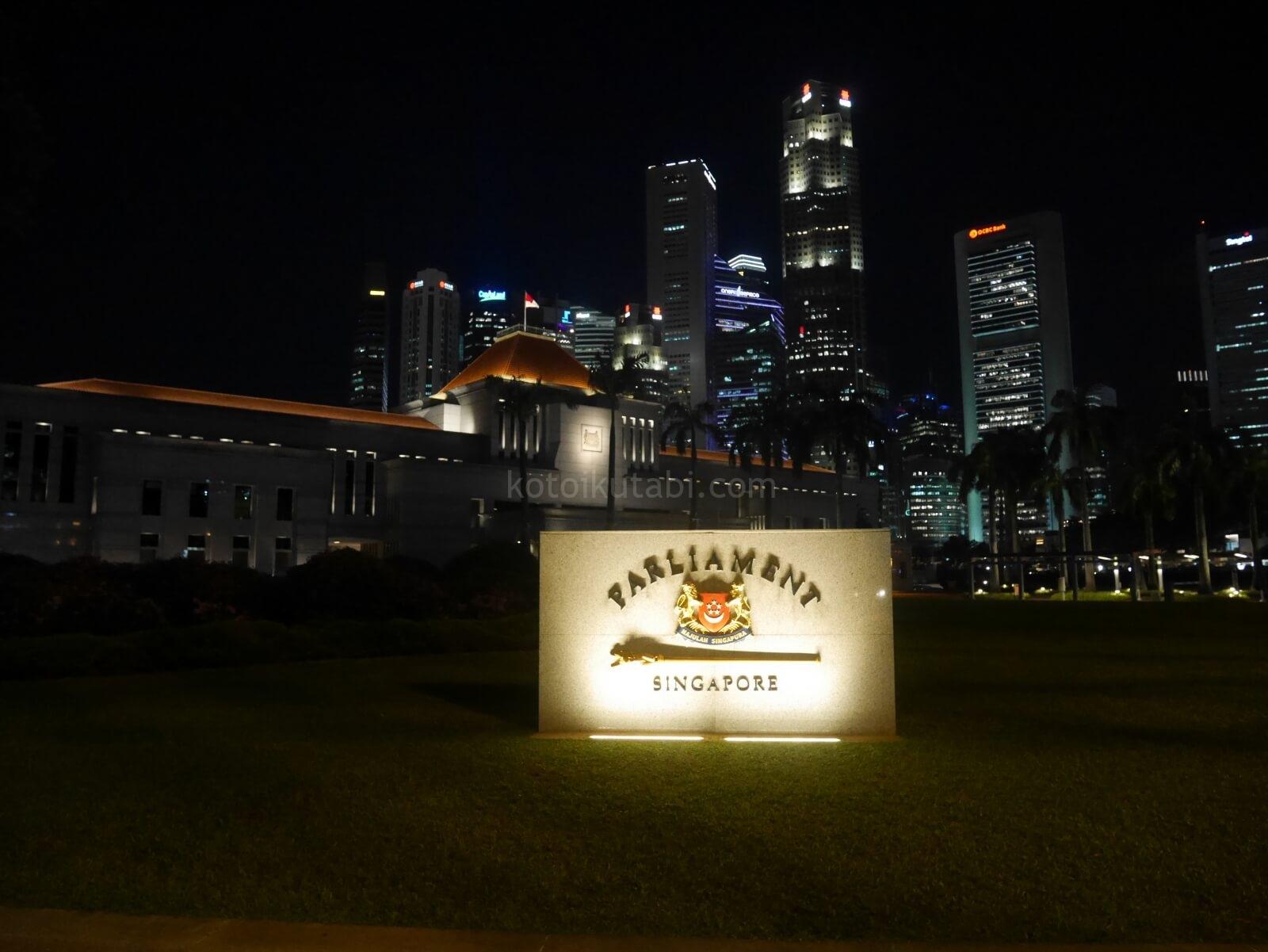 夜のシンガポール市内