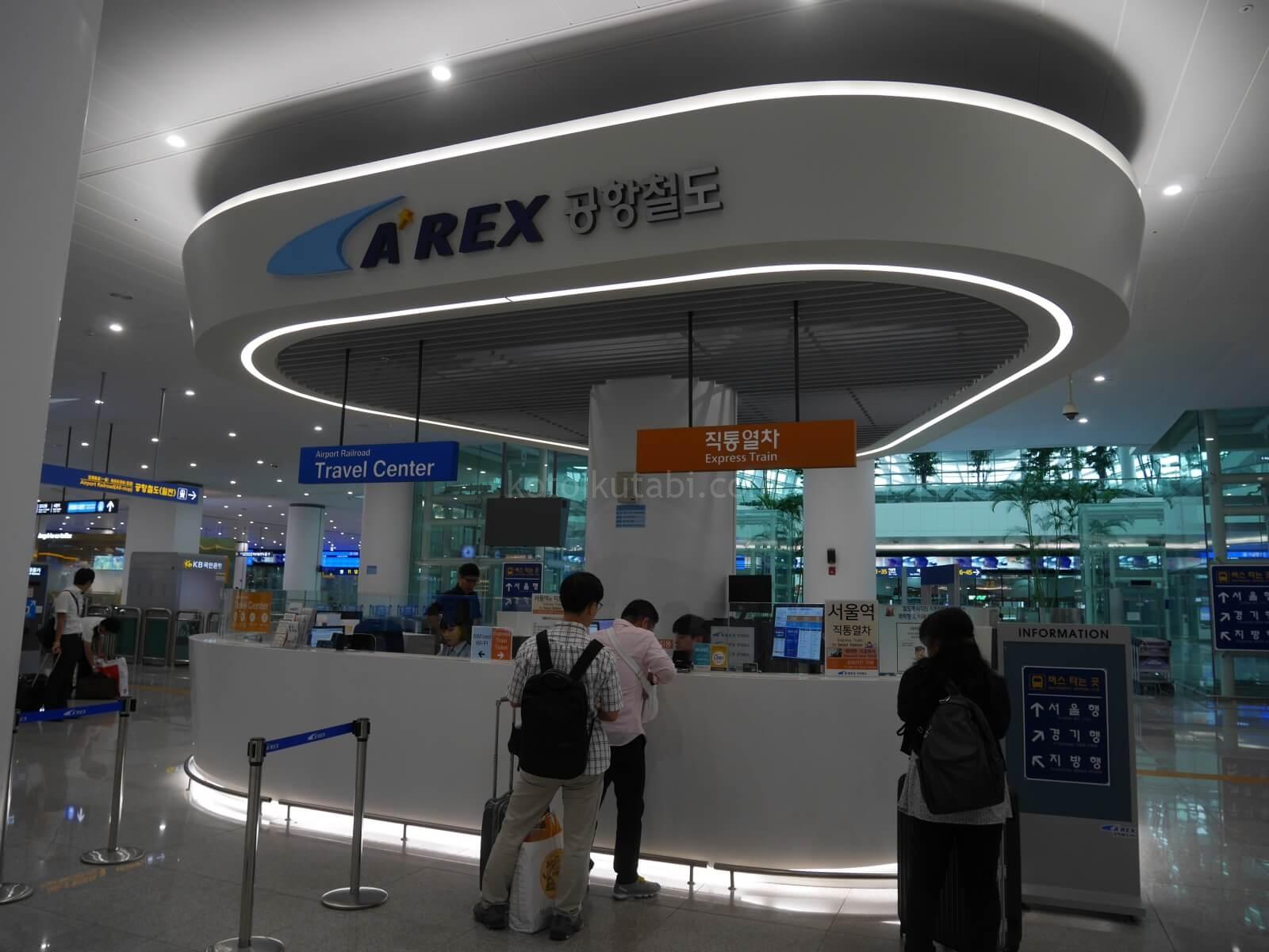 AREXエクスプレスのチケット売り場