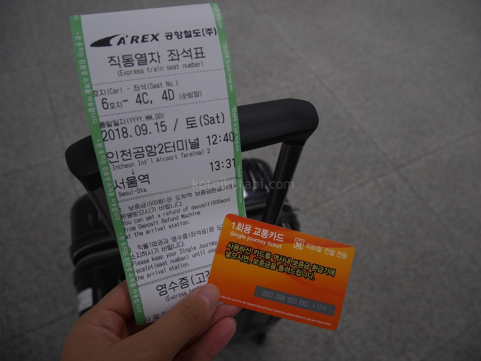 AREXエクスプレスのチケット