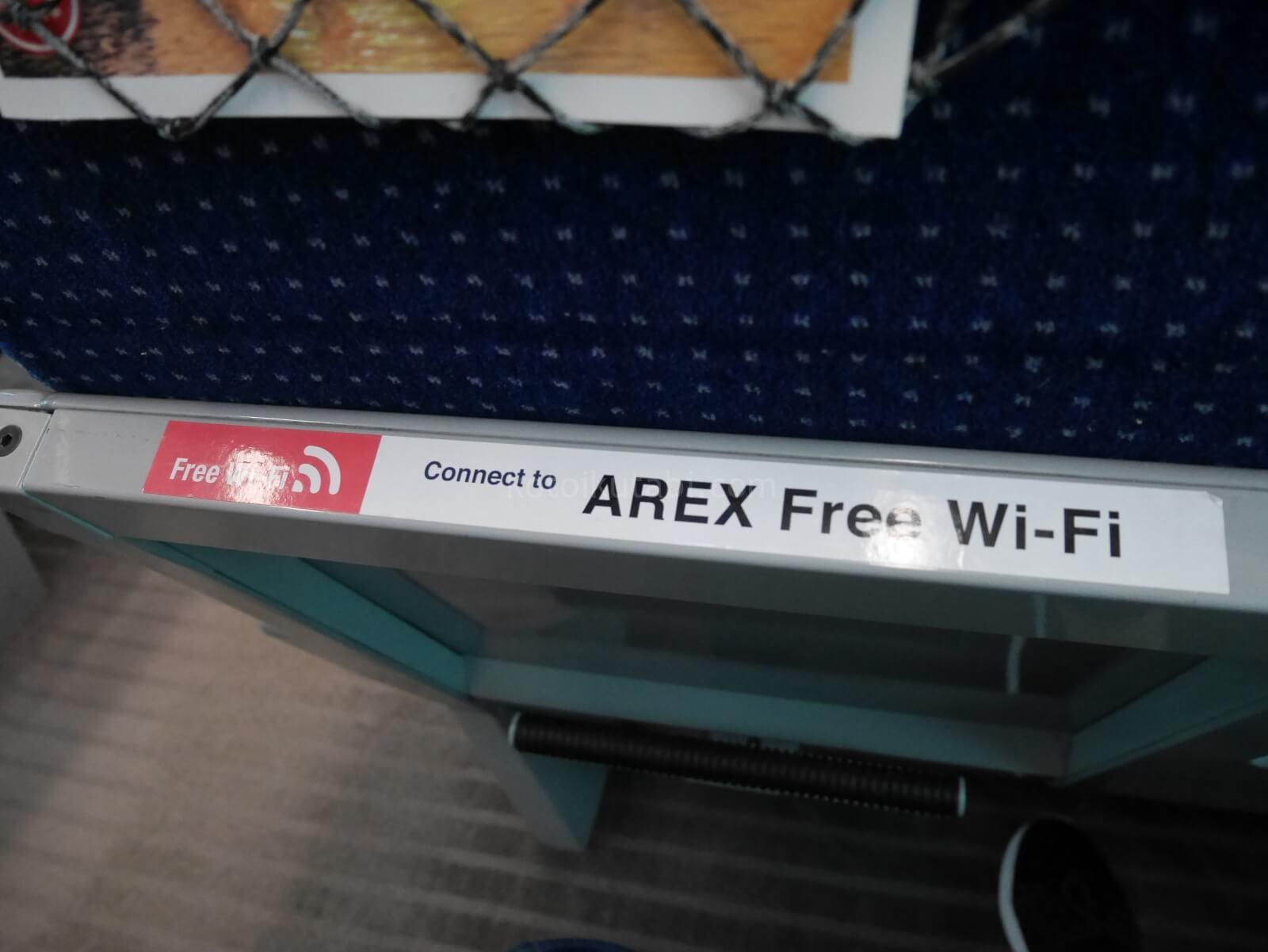 AREXエクスプレス