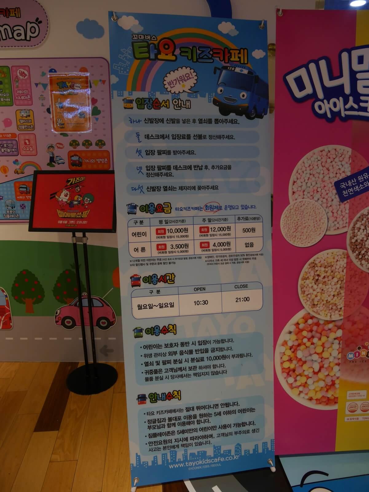 ソウルのキッズカフェ