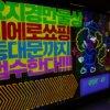【ソウル2018】まさに韓国版ドンキ「ピエロショッピング」でお土産ショッピング