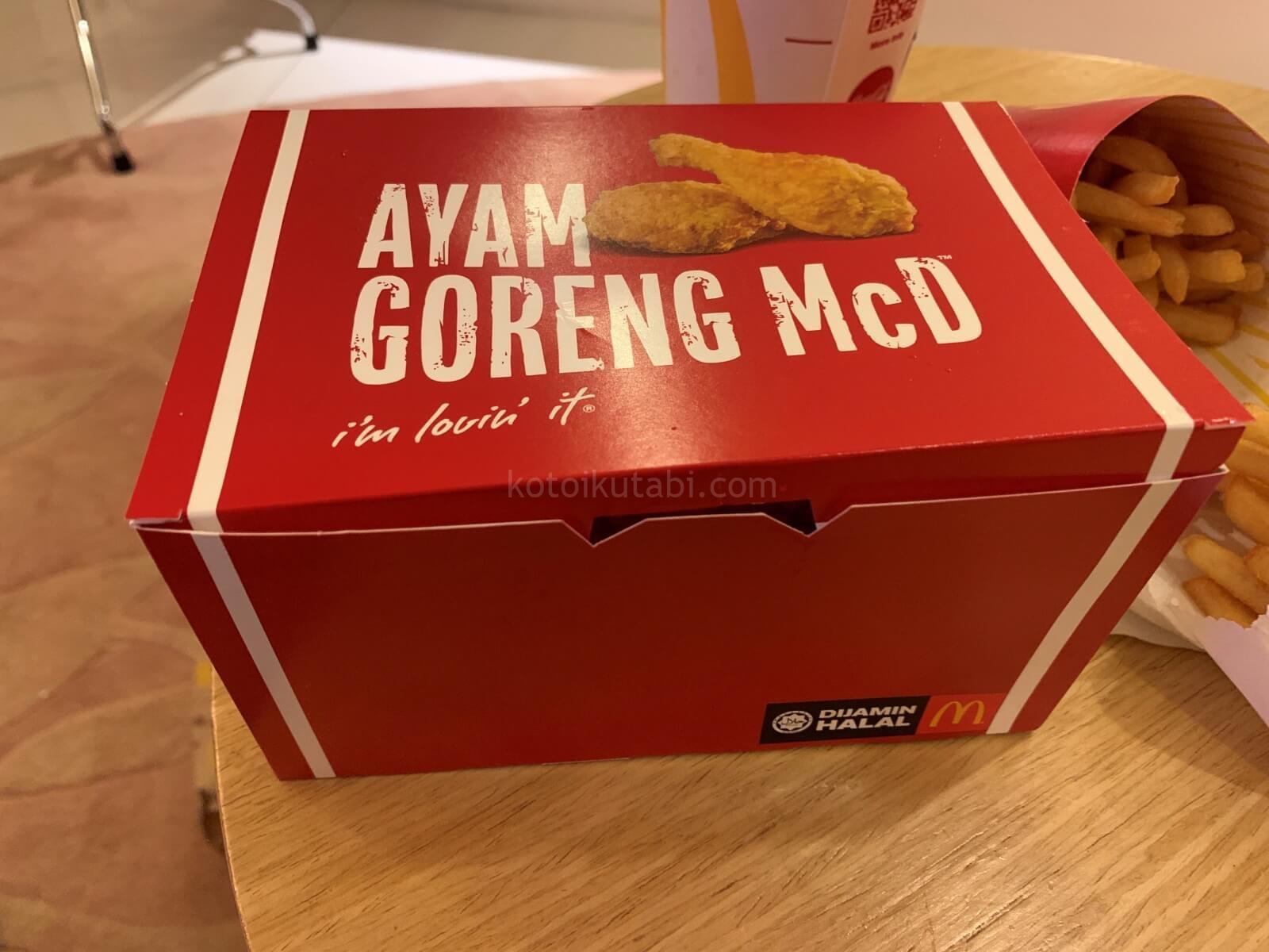 マレーシアのマック